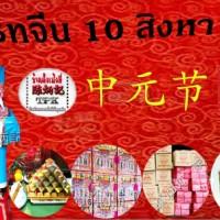 เทศกาลสารทจีน-2557-ต้องตระเตรียมเครื่องกระดาษไหว้อะไรบ้าง